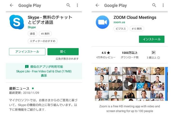 skype(スカイプ)・zoom(ズーム)