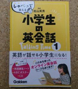 Talkingtime(小学生の英会話教材)1