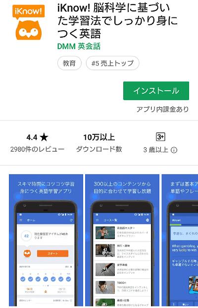 iKnow!アプリ画面(アイノウ)
