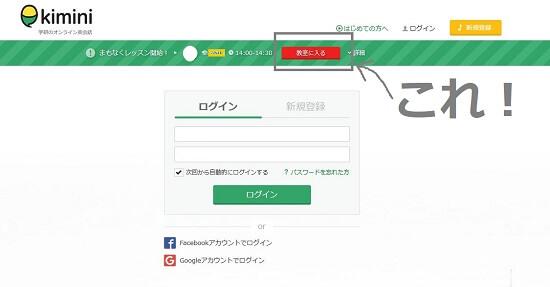 学研のオンライン英会話「kimini(キミニ)」