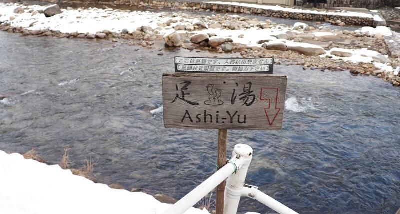 ashi-yu(足湯)奥津温泉