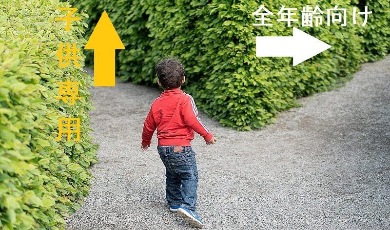 子ども専用と大人向けの英会話教室どっちがいい?