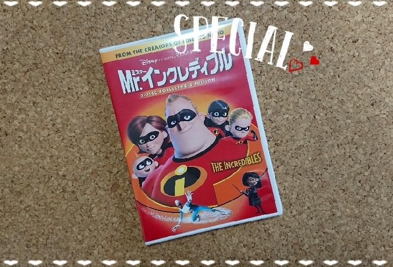 The Incredibles(ミスターインクレディブル)のDVD