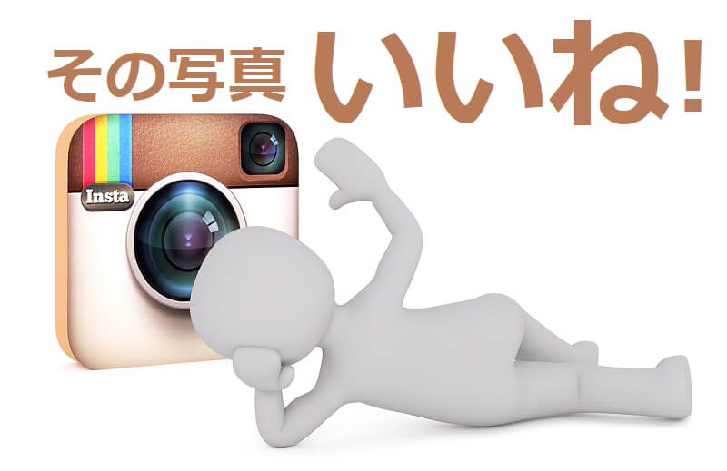 I like your pictures(その写真いいね)