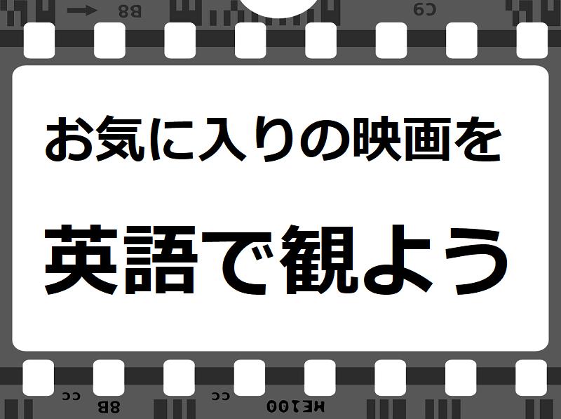 お気に入りの映画を英語で観よう