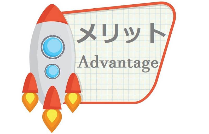 メリット(advantage)