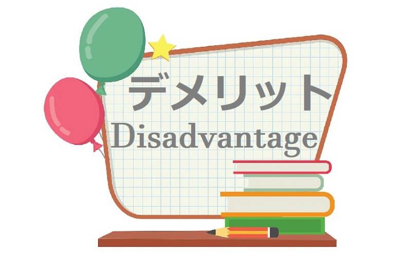 デメリット(disadvantage)