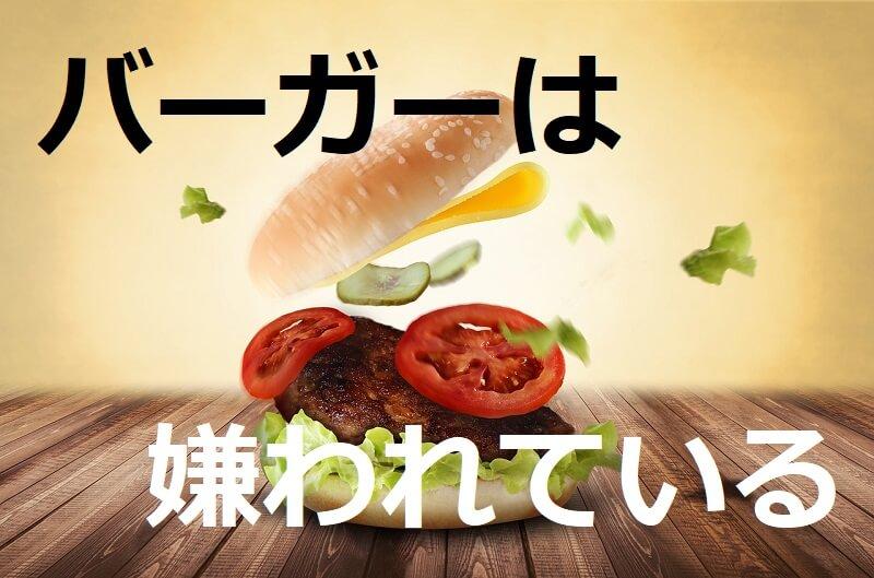 ハンバーガーは嫌われている(Hamburgers are hated)