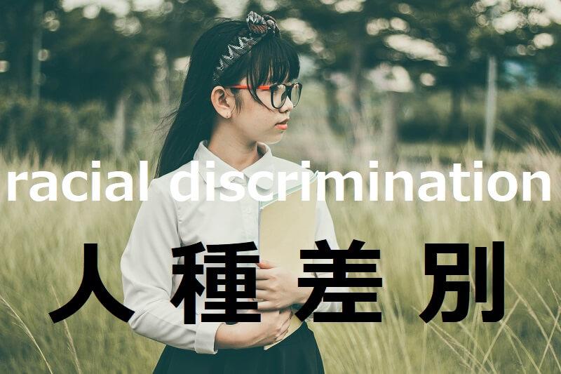 racial discrimination(人種差別)