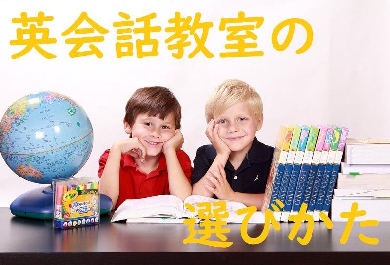 子供用オンライン英会話教室の選び方