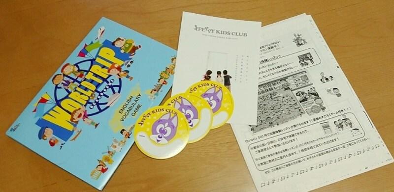 子供専用英語・英会話教室「ペッピーキッズクラブ」