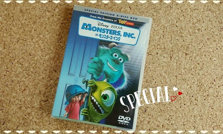 モンスターズ・インク(Monsters, Inc.)