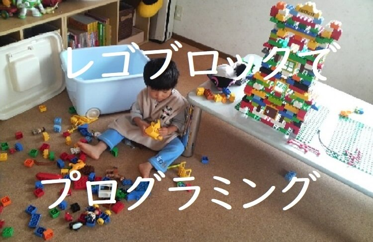 小学生向けレゴブロック学ぶ【Z会プログラミング通信講座】